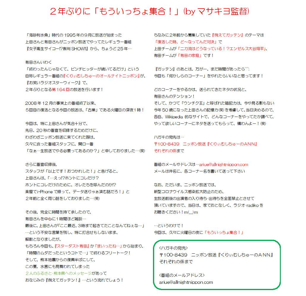 メール 書き方 ニッポン オールナイト