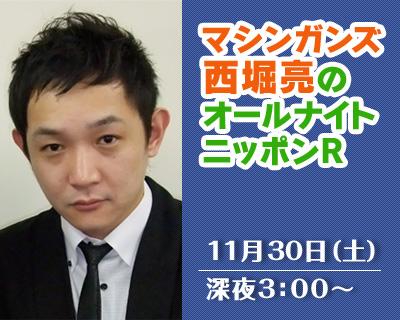 ニッポン ストーンズ オールナイト