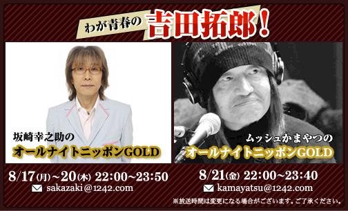 坂崎幸之助と吉田拓郎のオールナイトニッポンGOLD