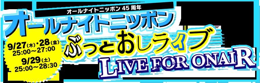 オールナイトニッポン ぶっとおしライブ『LIVE FOR ONAIR』