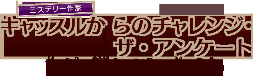 ミステリー作家キャッスルからのチャレンジ・ザ・アンケート