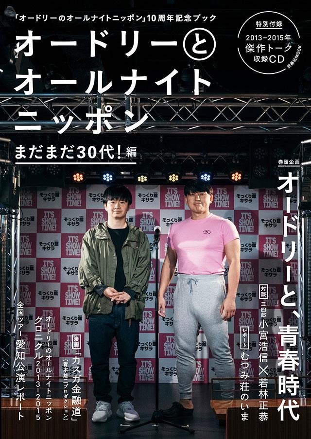 オードリー オールナイトニッポン 武道館