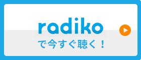 オールナイトニッポンをradiko.jpで聴こう!