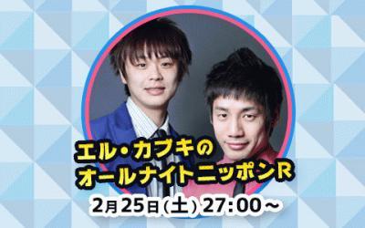 20170213_エル・カブキのオールナイトニッポンR_radiko画像.jpg