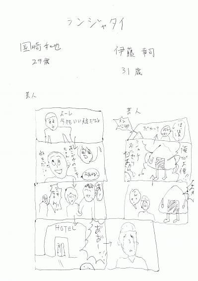 20170418_プロフィール用紙.jpg