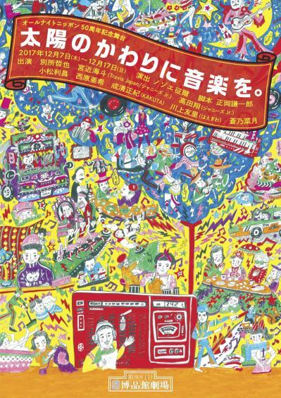 20171101_太陽のかわりに音楽を。チラシ(表).jpg
