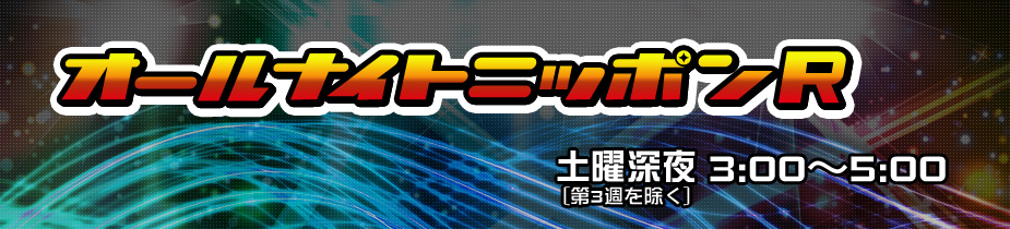 オールナイトニッポンR 土曜日深夜 3:00〜5:00[第3週を除く] - AM1242 ニッポン放送
