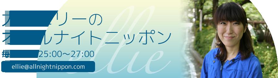 大宮エリーのオールナイトニッポン 毎週月曜 25:00〜27:00