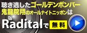 ニッポン放送がインターネットで聴けます!!