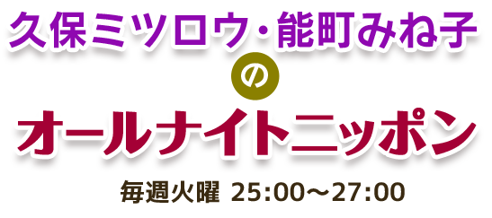 久保ミツロウ・能町みね子のオールナイトニッポン 毎週火曜 25:00〜27:00