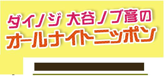 ダイノジ大谷のオールナイトニッポン 毎週水曜 25:00〜27:00