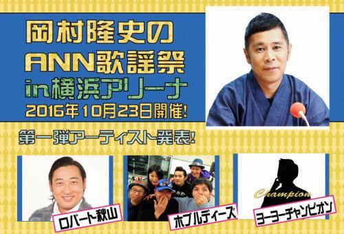 岡村ANN歌謡祭0627.jpg