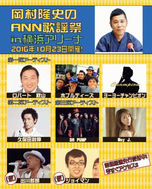岡村ANN歌謡祭0825発表後.jpg