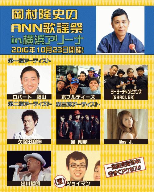 岡村ANN歌謡祭top0922.jpg