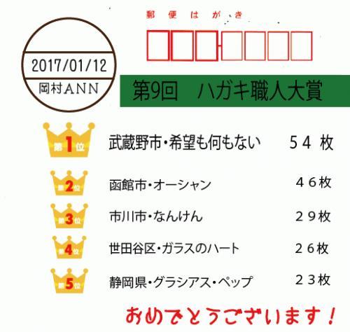 ハガキ職人大賞0112.jpg