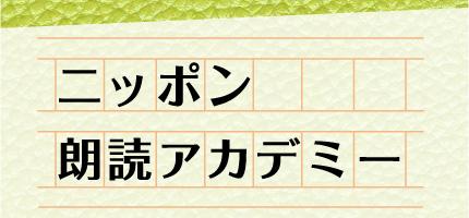 ニッポン朗読アカデミー ラジオ大阪 毎週木曜 24:30〜25:00
