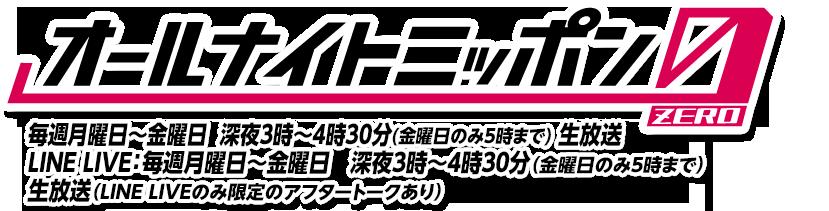 オールナイトニッポン0[ZERO] 毎週月曜日〜金曜日 27:00〜29:00