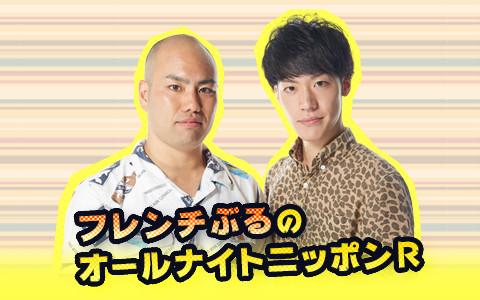 「フレンチぶるのオールナイトニッポン R