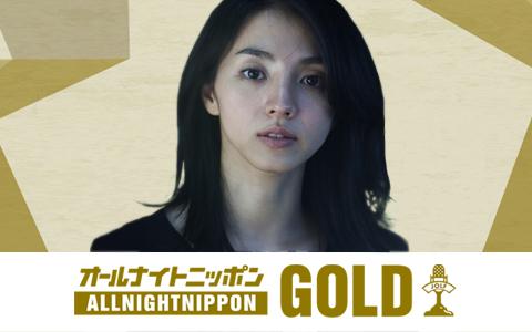 満島ひかりのオールナイトニッポンGOLD