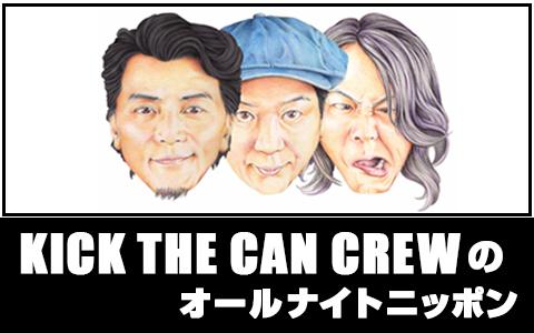 KICK THE CAN CREWのオールナイトニッポン