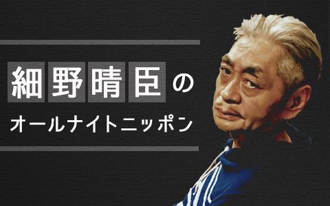 細野晴臣のオールナイトニッポン