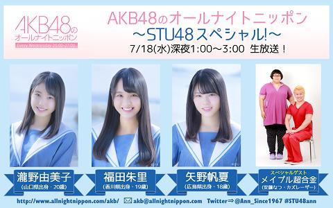 AKB48のオールナイトニッポン〜STU48スペシャル〜
