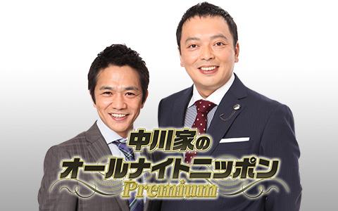 中川家のオールナイトニッポンPremium Part1