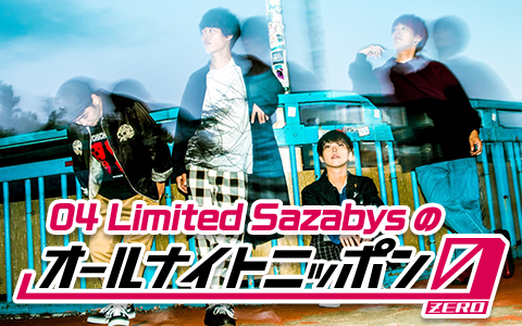 04 Limited Sazabysのオールナイトニッポン0(ZERO)