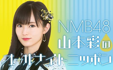 NMB48 山本彩のオールナイトニッポン