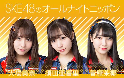 SKE48のオールナイトニッポン
