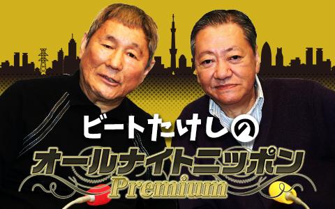 ビートたけしのオールナイトニッポンPremium Part1