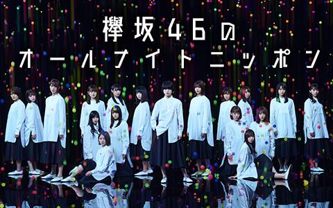 欅坂46のオールナイトニッポン