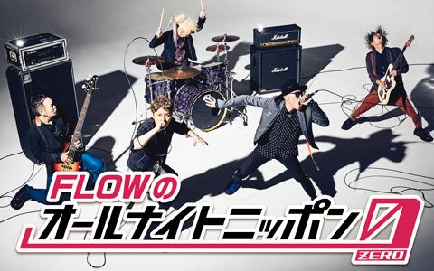 FLOWのオールナイトニッポン0(ZERO)