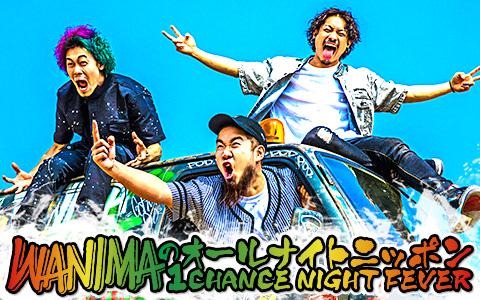 WANIMAのオールナイトニッポン 1CHANCE NIGHT FEVER