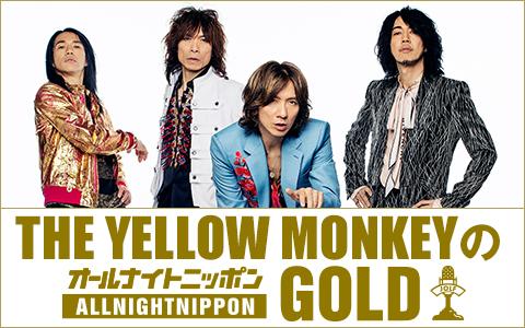 THE YELLOW MONKEYのオールナイトニッポンGOLD