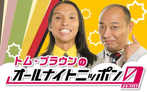トム・ブラウンのオールナイトニッポン0(ZERO)