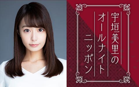 宇垣美里のオールナイトニッポン