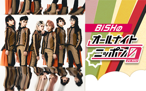 BiSHのオールナイトニッポン0(ZERO)