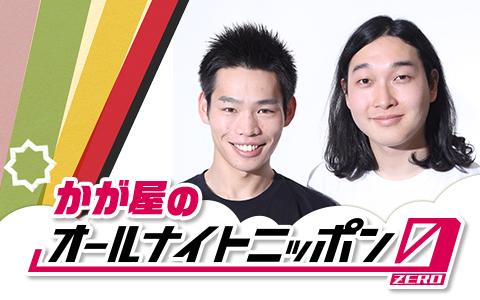 かが屋のオールナイトニッポン0(ZERO)