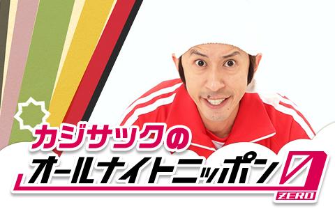 カジサックのオールナイトニッポン0(ZERO)