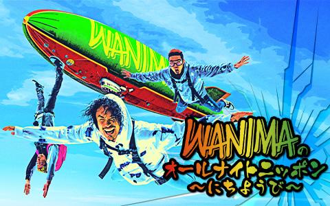 WANIMAのオールナイトニッポン〜にちようび〜