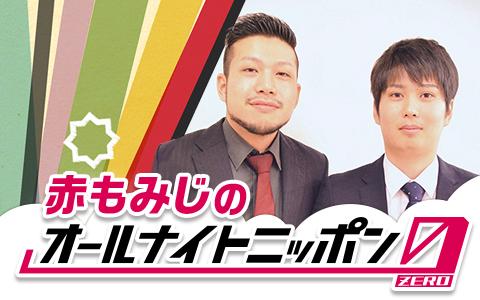 赤もみじのオールナイトニッポン0(ZERO)