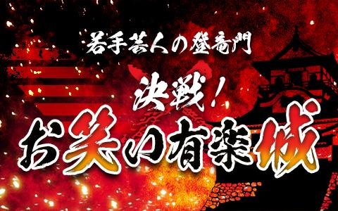 オールナイトニッポン0(ZERO) 決戦!お笑い有楽城