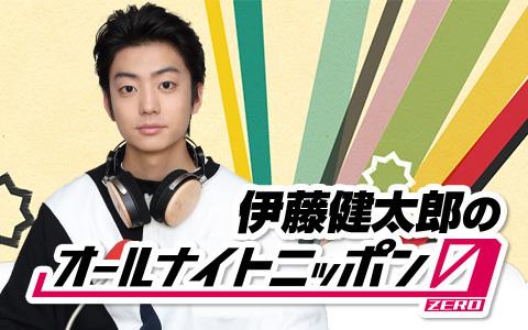 伊藤健太郎のオールナイトニッポン0(ZERO)