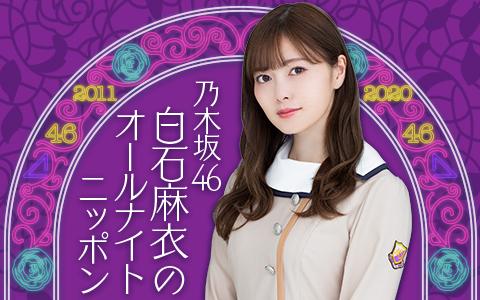乃木坂46白石麻衣のオールナイトニッポン