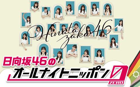 日向坂46のオールナイトニッポン0(ZERO)