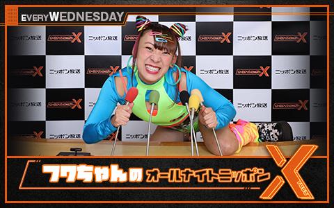 フワちゃんのオールナイトニッポンX(クロス)