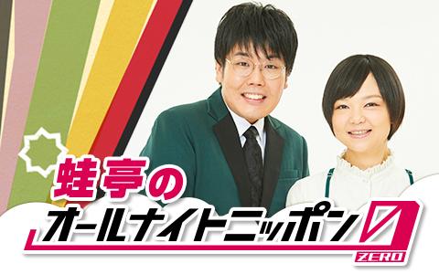 蛙亭のオールナイトニッポン0(ZERO)