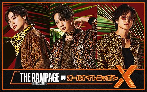 THE RAMPAGEのオールナイトニッポンX(クロス)