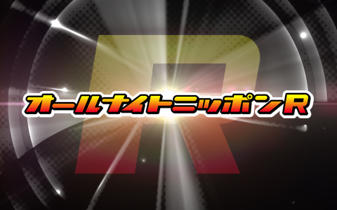 FLOW & GRANRODEO の オールナイトニッポン R